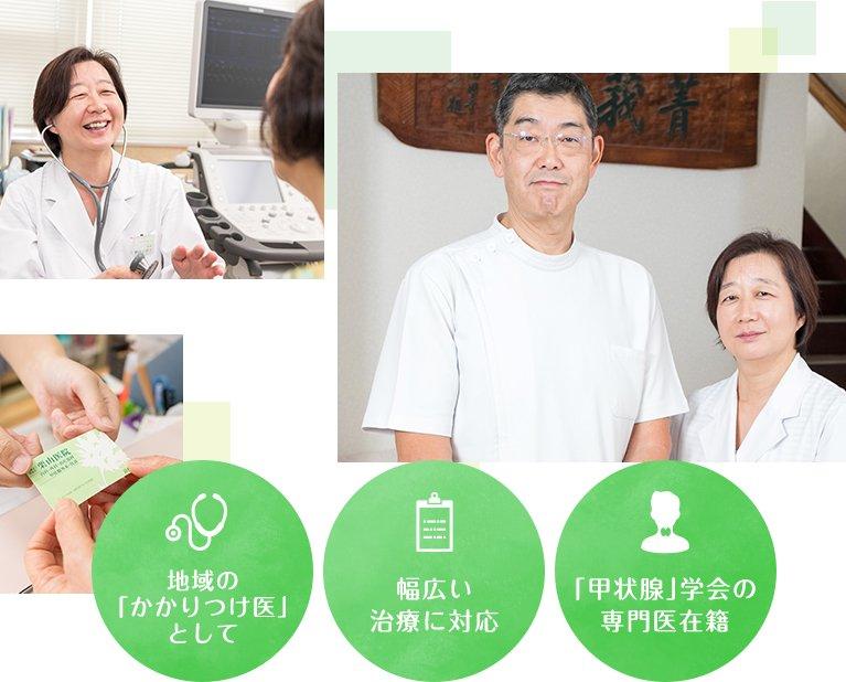 地域の「かかりつけ医」として・幅広い治療に対応・「甲状腺」学会の専門医在籍