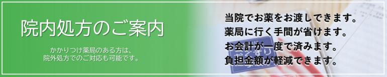 院外処方_栗山医院